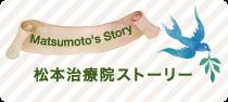 松本治療院ストーリー