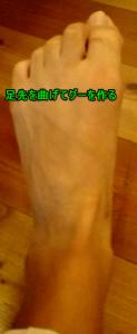外反母趾予防体操