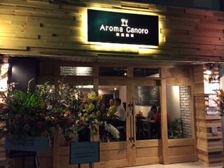 aroma canoro アロマカノーロ